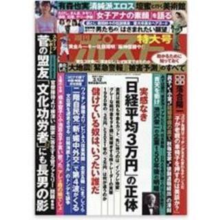 週刊ポスト 2021.3/12日号 8(ニュース/総合)