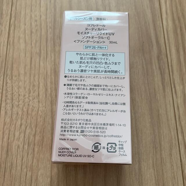 COFFRET D'OR(コフレドール)のコフレドール モイスチャーリクイド ソフトオークルC コスメ/美容のベースメイク/化粧品(ファンデーション)の商品写真
