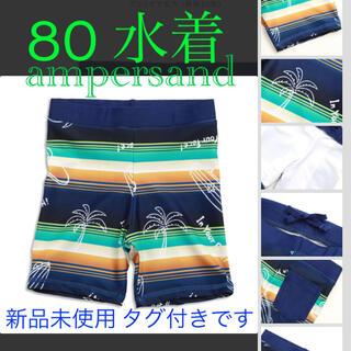 アンパサンド(ampersand)のお値下げ★ampersand 男の子 水着 80サイズ(水着)