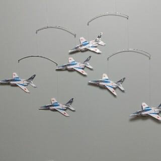 ブルーインパルス 6機  航空自衛隊 戦闘機 飛行機 モビール(モビール)