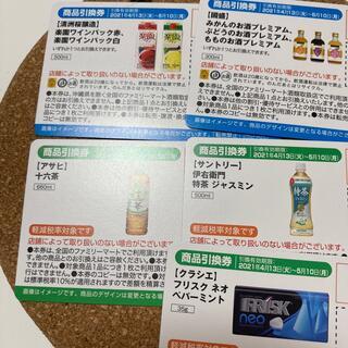 ファミマ商品引換券 ワイン お酒 お茶 フリスク(フード/ドリンク券)