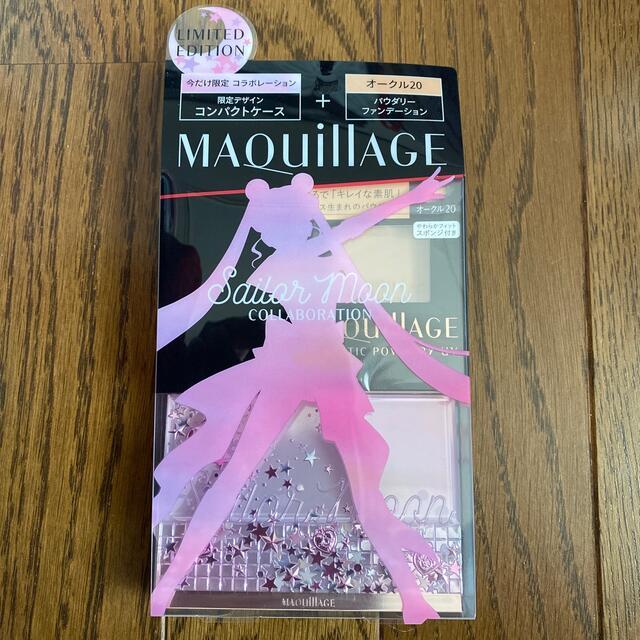 MAQuillAGE(マキアージュ)の資生堂 マキアージュ ファンデーション オークル20 コスメ/美容のベースメイク/化粧品(ファンデーション)の商品写真