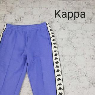 カッパ(Kappa)のKappa カッパ トラックパンツ(その他)