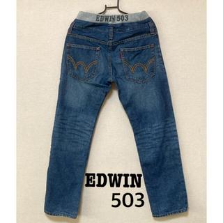 EDWIN - EDWIN 503 エドウィン デニム 150