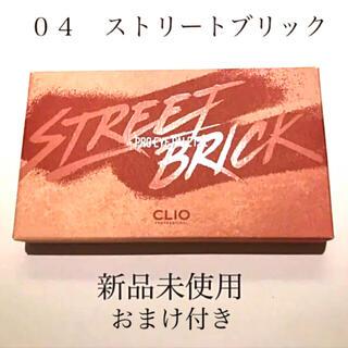 CLIO  アイシャドウパレット  プロアイパレット 04 ストリートブリック