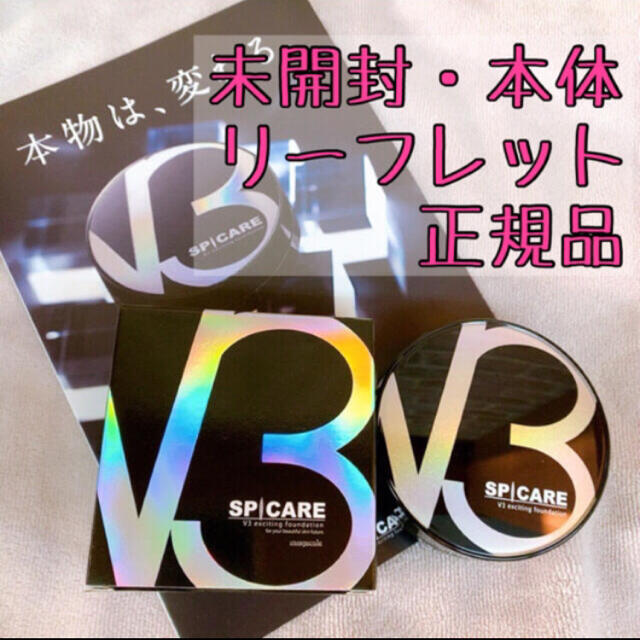 V3ファンデーション・ラスト① コスメ/美容のベースメイク/化粧品(ファンデーション)の商品写真