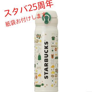 Starbucks Coffee - スタバ25周年 タンブラー