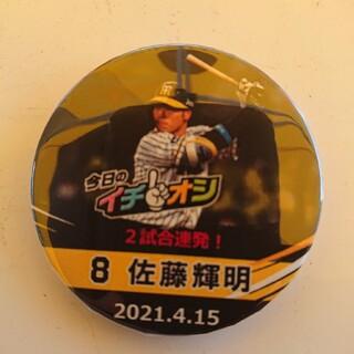 4月15日阪神タイガースイチオシ缶バッチ佐藤輝明選手