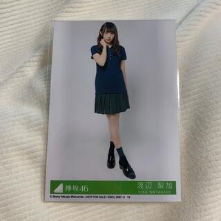 欅坂46 風に吹かれても 渡辺梨加 (アイドルグッズ)