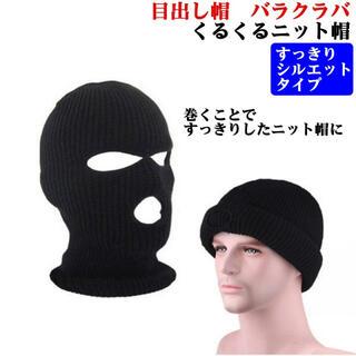 目出し帽 ニット帽 防寒 フェイスマスク バラクラバ スキーマスク ビーニー