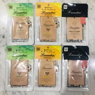 【最安値】ランドリン ペーパーフレグランス 6枚セット アソート(アロマポット/アロマランプ/芳香器)