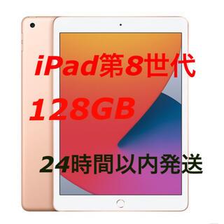 Apple - iPad 第8世代 128GB  ゴールド