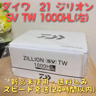 DAIWA - ダイワ 21 ジリオン SV TW 1000HL 新品 未使用 送料無料