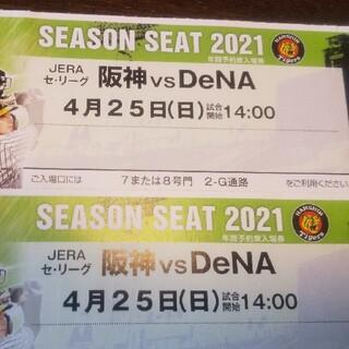 ハンシンタイガース(阪神タイガース)の阪神 VS DeNA 4月25日 グリーンシートペア(野球)
