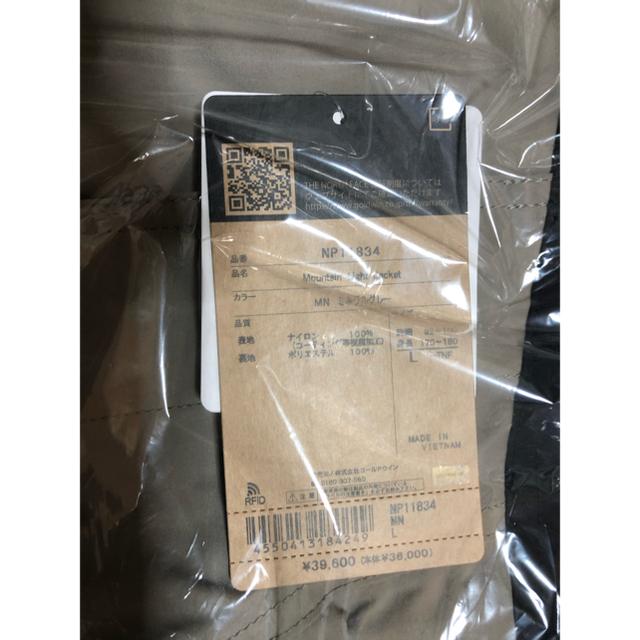 THE NORTH FACE(ザノースフェイス)のザ ノースフェイス マウンテンライトジャケット NP11834 メンズのジャケット/アウター(マウンテンパーカー)の商品写真