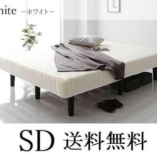 送料無料 脚付きマットレスベッド 一体型 セミダブルベッド ホワイト(脚付きマットレスベッド)