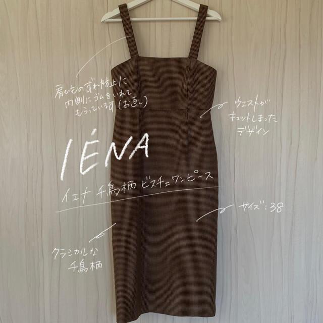 IENA(イエナ)の【mixingさま専用】 レディースのワンピース(ロングワンピース/マキシワンピース)の商品写真
