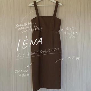 IENA - 【完売品‼️IENA】千鳥柄 ビスチェワンピース