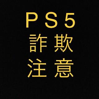 プレイステーション(PlayStation)のPS5 CFI-1000A01 詐欺出てます!(家庭用ゲーム機本体)