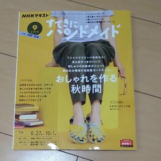 すてきにハンドメイド 2020年 09月号(専門誌)