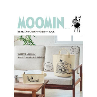 タカラジマシャ(宝島社)のMOOMINおしゃれに片付く収納バッグ2個セットBOOK(ケース/ボックス)