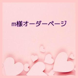 m様専用(スマホストラップ/チャーム)