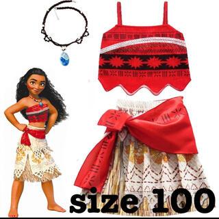 ディズニー(Disney)のモアナ 100cm コスチューム(衣装)