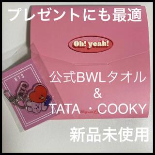 防弾少年団(BTS) - BTS 公式 BWL タオル 新品未開封 TATA &COOKY アクキーセット
