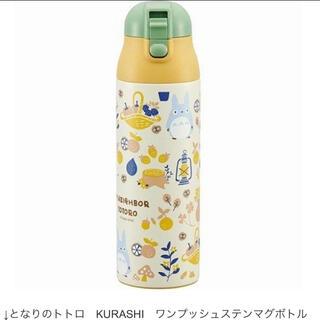 ジブリ(ジブリ)のトトロ ワンプッシュステンレスマグボトル 新品未開封品(水筒)