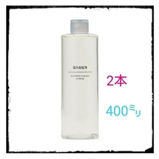 MUJI (無印良品) - ◆新品未開封◆ 無印良品 導入化粧液 /400ml /【2本セット】