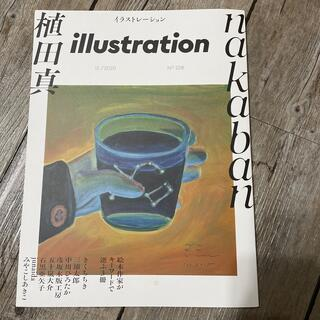 illustration (イラストレーション) 2020年 12月号(専門誌)