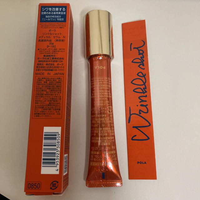 POLA(ポーラ)のPola 最新 ポーラ リンクルショット セラム N 20g 正規品 コスメ/美容のスキンケア/基礎化粧品(美容液)の商品写真