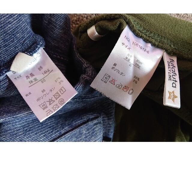 futafuta(フタフタ)のレギンスパンツ95㎝二枚セット キッズ/ベビー/マタニティのキッズ服男の子用(90cm~)(パンツ/スパッツ)の商品写真
