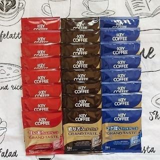 KEY COFFEE - KEY COFFEE◇3種セット〈24袋〉
