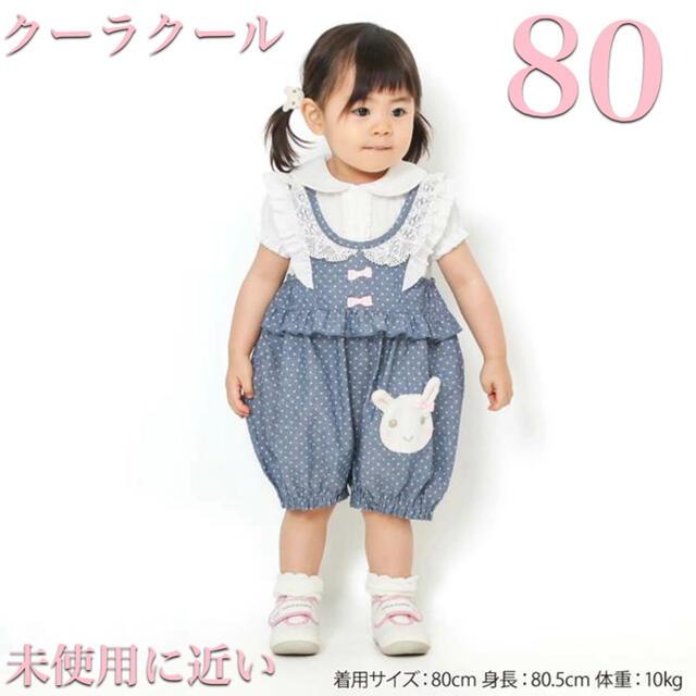 coeur a coeur(クーラクール)の美品 クーラクール サロペット 80サイズ ネイビーブルー うさぎ  キッズ/ベビー/マタニティのベビー服(~85cm)(パンツ)の商品写真