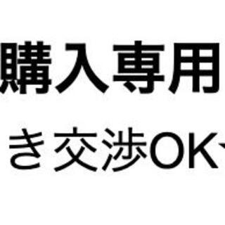 お値引き交渉OK★さん専用(その他)