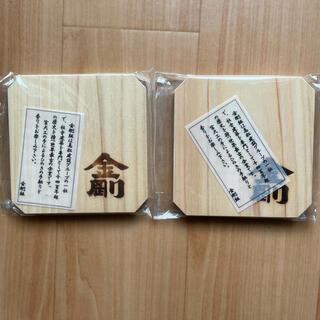 タチキチ(たち吉)の新品未開封 金剛組 ノベルティ 檜 コースター(テーブル用品)