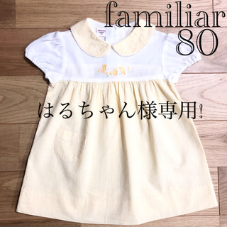 ファミリア(familiar)のはるちゃん様専用!【未使用】ファミリア ワンピース チュニック 旧タグ 80(ワンピース)