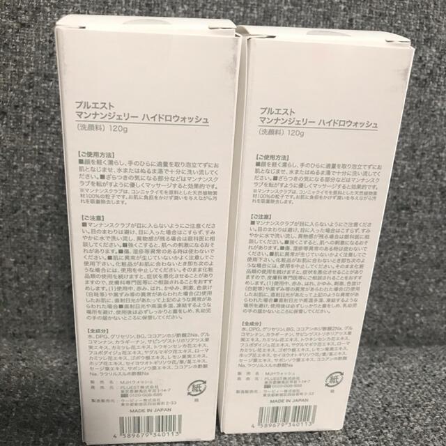 プルエスト マンナンジェリーハイドロウォッシュ120g 2本 コスメ/美容のスキンケア/基礎化粧品(洗顔料)の商品写真