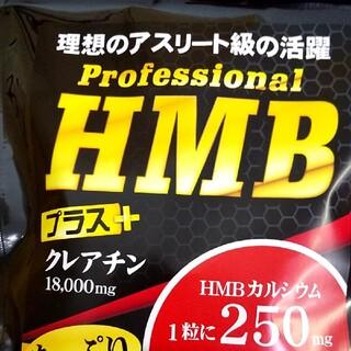 hmb(プロテイン)