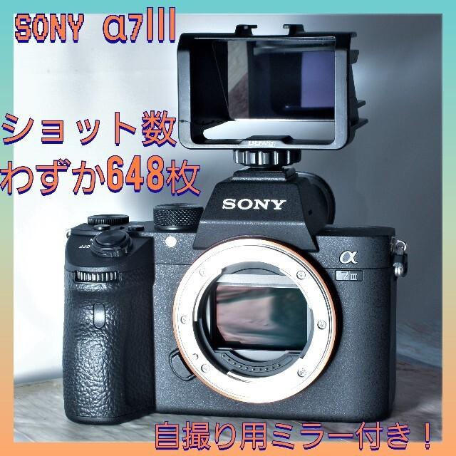 SONY(ソニー)のSONY ソニー α7 Ⅲ ショット数わずか648枚!期間限定出品 スマホ/家電/カメラのカメラ(ミラーレス一眼)の商品写真