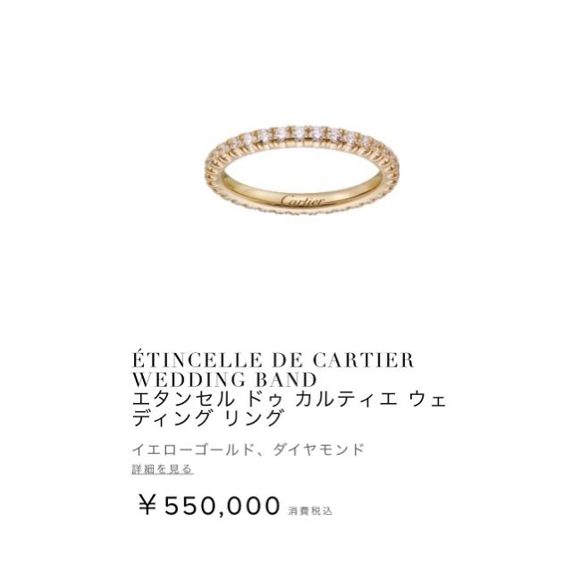 Cartier(カルティエ)の☆リーナ様☆ エタンセルドゥカルティエ 18KYG フルダイヤ レディースのアクセサリー(リング(指輪))の商品写真