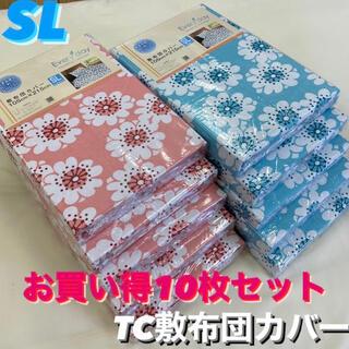 新品‼️超お買い得10枚セット^_^お手軽敷布団カバーSLシングルロングサイズ