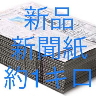 新品 新聞紙 約1キロ 梱包、お掃除など^_^(ラッピング/包装)