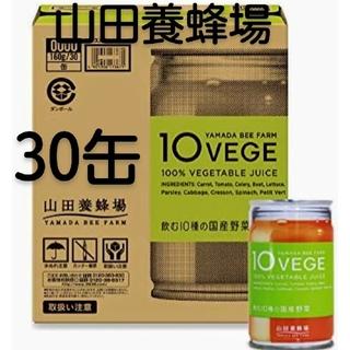 ヤマダヨウホウジョウ(山田養蜂場)の山田養蜂場★10種類の国産野菜ジュース1箱160g×30缶(ソフトドリンク)