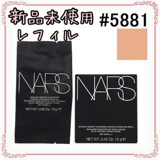 NARS - NARS ナチュラル ラディアント ロングウェアクッションファンデ #5881