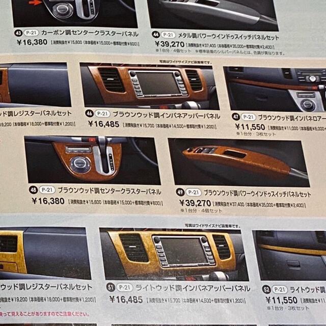 ダイハツ(ダイハツ)のムーヴ L175S ブラウンウッド調パワーウィンドウスイッチパネルセット  自動車/バイクの自動車(車内アクセサリ)の商品写真
