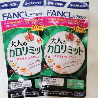 FANCL - 〔新品未開封〕FANCL  大人のカロリミット 40回分×2袋