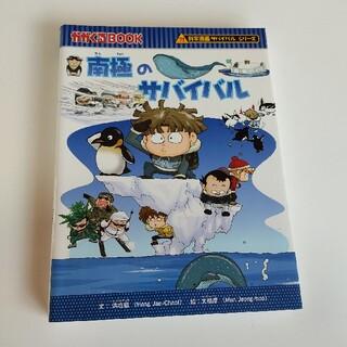 朝日新聞出版 - 南極のサバイバル