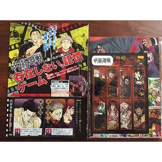 集英社 - 最強ジャンプ 付録 呪術廻戦 ポスター シール 存在しない記憶ゲーム 3点セット